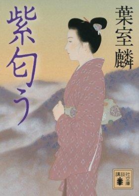 紫匂う (講談社文庫)