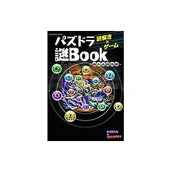 謎解き×ゲーム パズドラ謎BOOK (エンターブレインムック)