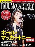 大人のロック!特別編集 ポール・マッカートニー 心のサウンド 増補版 (日経BPムック)