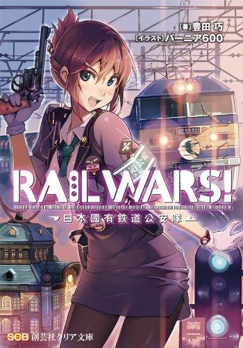 RAILWARS! ~日本國有鉄道公安隊~ (創芸社クリア文庫)