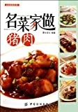 Cook Famous Pork Dishes at Home (Chinese Edition)