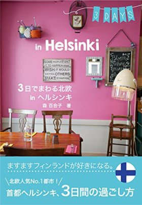 3日でまわる北欧 in ヘルシンキ (Hokuo Book)