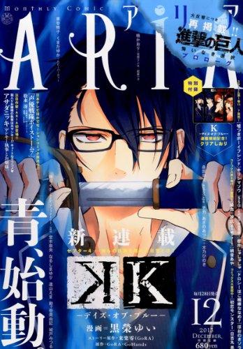 ARIA (アリア) 2013年 12月号 [雑誌]