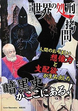 【図説】 世界の処刑と拷問
