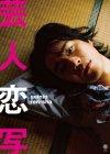 芸人恋写 geinin ren-sha (ヨシモトブックス)