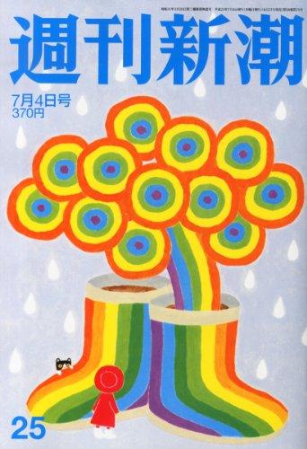 週刊新潮 2013年 7/4号 [雑誌]