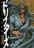 ドリフターズ 2巻 (ヤングキングコミックス)