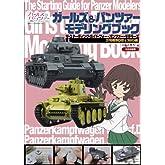 ガールズ&パンツァー モデリングブック: The Starting Guide For Panzer Modelers IV号戦車&38(t)編