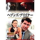 ヘブンズ・プリズナー EMD-10014 [DVD]
