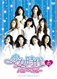 少女時代のハローベイビー コレクターズBOX2 [DVD]