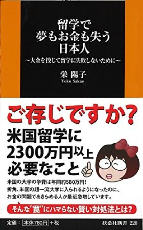 留学で夢もお金も失う日本人~大金を投じて留学に失敗しないために~ (扶桑社新書)
