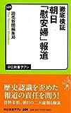 徹底検証 朝日「慰安婦」報道 (中公新書ラクレ)