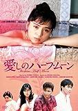 愛しのハーフ・ムーン [DVD]
