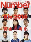 Number(ナンバー)907号 Rio 2016 Preview 黄金の魂を。 (・・・
