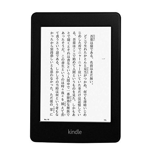Kindle Paperwhite (第6世代) ―Wi-Fi