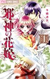 邪神の花嫁(1) (フラワーコミックス)[Kindle版]