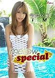 今井メロ / mellow special [DVD]