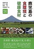 鹿児島の食環境と健康食材─鹿児島大学 食と健康プロジェクト─