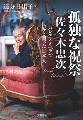 孤独な祝祭 佐々木忠次 バレエとオペラで世界と闘った日本人 (文春e-book)