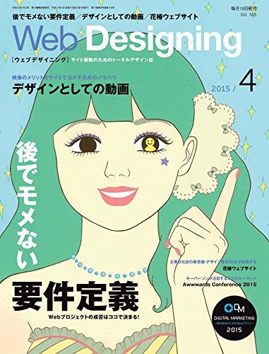 Web Designing 2015年4月号 [雑誌]