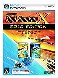 フライト シミュレータ X ゴールドエディション