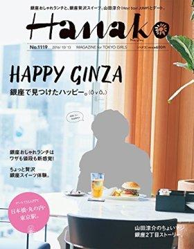 Hanako(ハナコ) 2016年 10/13 号 [雑誌]