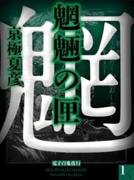 魍魎の匣(1)【電子百鬼夜行】