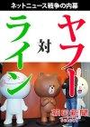 ヤフー対ライン ネットニュース戦争の内幕 (朝日新聞デジタル・・・