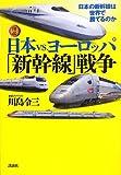 [図説]日本vs.ヨーロッパ「新幹線」戦争――日本の新幹線は世界で勝てるのか (図説 日本の鉄道)
