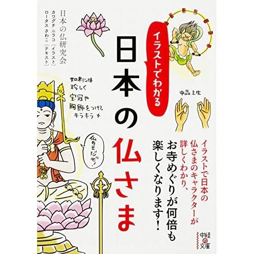 イラストでわかる 日本の仏さま (中経の文庫)