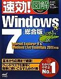 速効!図解 Windows 7 総合版 Internet Explorer 9 & Windows Live Essentials 2011対応