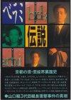 ベラミ伝説―京都の夜芸能界裏面史