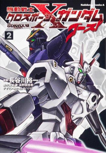 機動戦士クロスボーン・ガンダム ゴースト (2) (カドカワコミックス・エース)