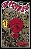 学校怪談(1) (少年チャンピオン・コミックス)