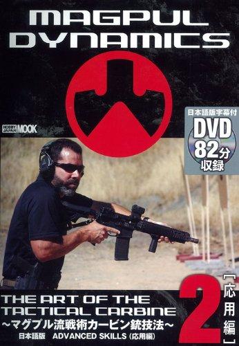 THE ART OF TACTICAL CARBINE~マグプル流戦術銃技法~日本語版 2 ADVANCE SKILLS(応用編) (ホビージャパンMOOK)
