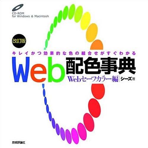 Web配色事典 Webセーフカラー編
