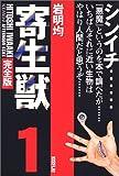 寄生獣(完全版)(1) (アフタヌーンKCDX (1664))