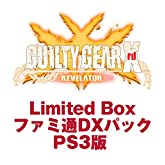 【Amazon.co.jpエビテン限定】ギルティギア イグザード レベレーター Limited Box ファミ通DXパック PS3版【阿々久商店限定】 (【数量限定】 同梱)