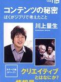 コンテンツの秘密―ぼくがジブリで考えたこと (NHK出版・・・