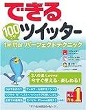 できる100ワザ ツイッター Twitterパーフェクトテクニック (できる100ワザシリーズ) コグレマサト いしたにまさき 堀正岳 できるシリーズ編集部