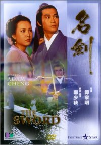 51SN315NDEL. SL500  Kung Fu Saturdays: The Sword