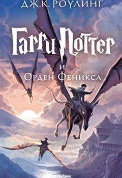 Abdeckungen Harri Potter 5 i Orden Feniksa (Harry Potter Russian)