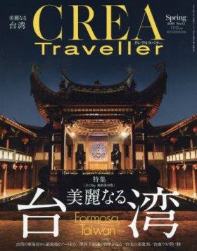 CREA Traveller 2016 Spring No.45 美麗なる台湾