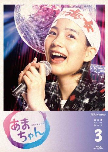 あまちゃん 完全版 Blu-rayBOX3