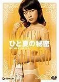 ひと夏の秘密 [DVD]