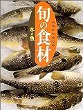 冬の魚 (旬の食材)