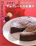 大好き!チョコレートのお菓子―作りたい。贈りたい。はじめてでもできる、かわいくて、おいしい手づくりレシピ。
