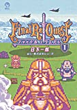Final Re:Quest ファイナルリクエスト(1)[Kindle版]