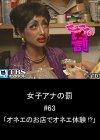 女子アナの罰 #63「オネエのお店でオネエ体験!?」【TBSオンデマ・・・