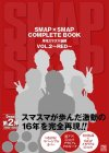 SMAP×SMAP COMPLETE BOOK 月刊スマスマ新聞 VOL.2~RED~ (TOKY・・・